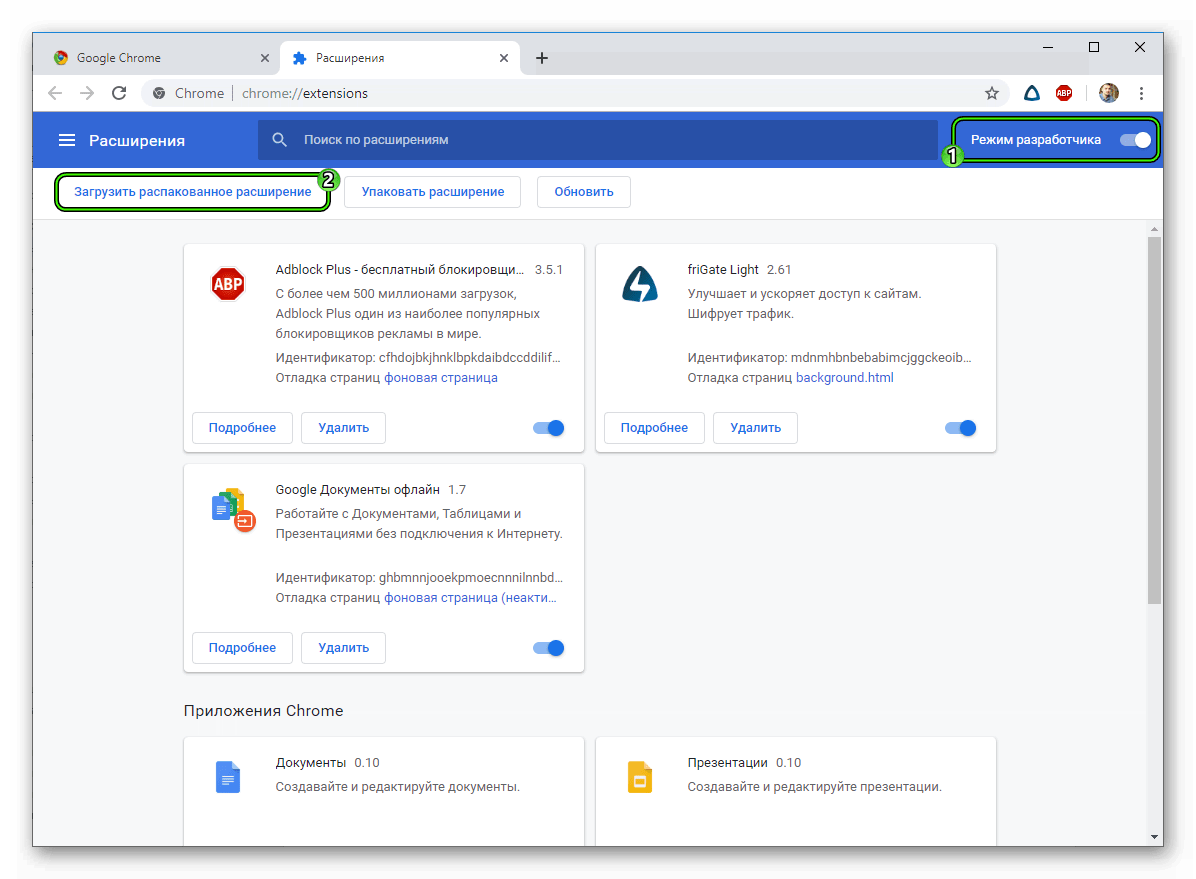 Загрузить распакованное расширение в Google Chrome