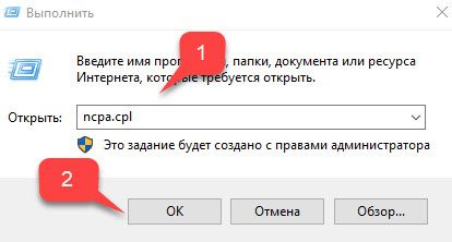 Открываем интернет-соединения Windows 10