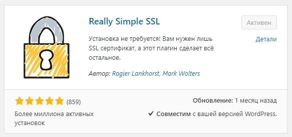 Really Simple SSL WordPress