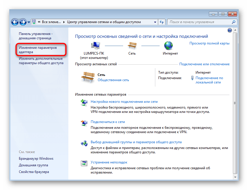 Переход к изменениям параметров адаптера для настройки скорости линии Windows 7