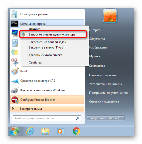 Запуск командной строки для отключения сетевого масштабирования в Windows 7