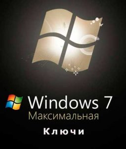 Ключи Windows 7 Максимальная