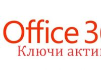 office 365 keys