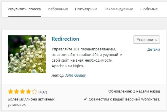 Redirection plagin устанавливаем автоматически