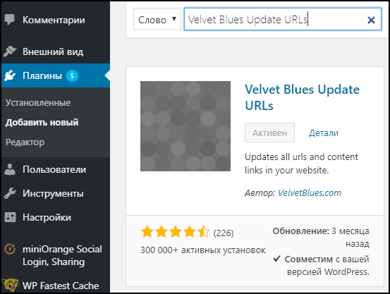 как выглядит Velvet Blues Update URLs в админпанели
