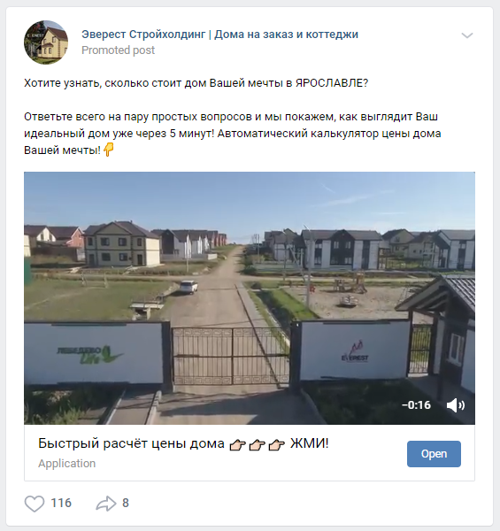 VK sponsored post with video and CTA button